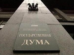Госдума может принять закон о платном въезде в районы городов