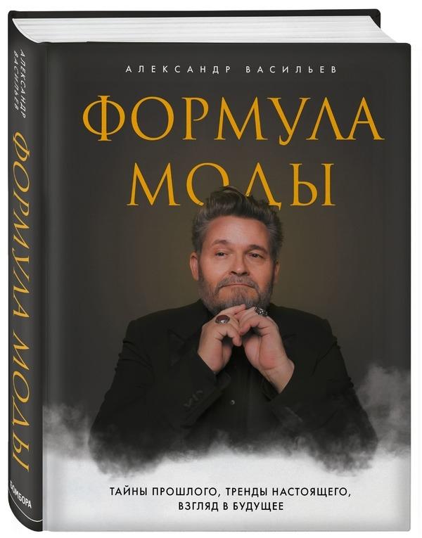 Александр Васильев: «Формула моды. Тайны прошлого, тренды настоящего, взгляд в будущее»
