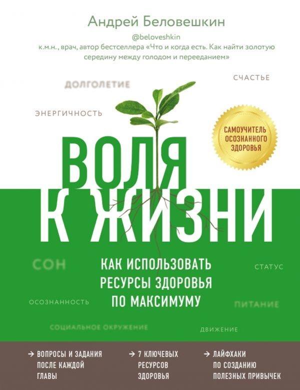 Андрей Беловешкин: «Воля к жизни. Как использовать ресурсы здоровья по максимуму»