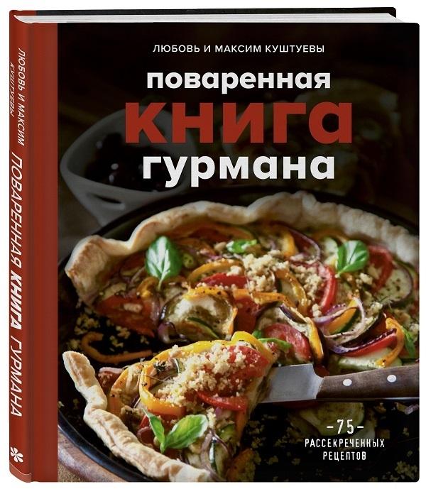 Любовь и Максим Куштуевы: «Поваренная книга гурмана. 75 рассекреченных рецептов»