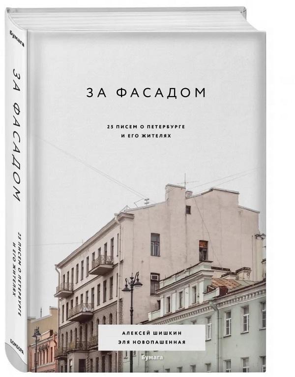 Алексей Шишкин, Эля Новопашенная: «За фасадом: 25 писем о Петербурге и его жителях»