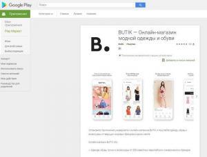 BUTIK.RU: удобное мобильное приложение для Android