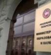 Генпрокуратура выявила хищения при расходовании бюджетных средств в Минобрнауки