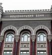 НБУ сообщил о санкциях для российских банков