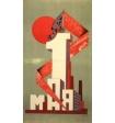 Роструд рассказал, сколько выходных ожидают россиян в мае