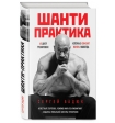 Сергей Бадюк: «Шанти-практика»