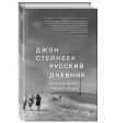 Джон Стейнбек: «Русский дневник»
