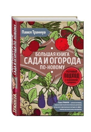 Большая Книга Сада и Огорода «По-новому»