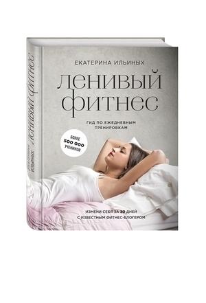«Ленивый фитнес от Екатерины Ильиных. Тренировки на ходу»