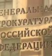 Передача полномочий МАК вызвала вопросы у Генпрокуратуры