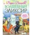 Сказки для детей, которые понравятся и взрослым