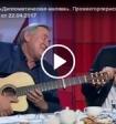 «Прожекторперисхилтон» спародировал выступление зампреда России в ООН