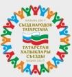 Третий съезд народов Татарстана прошел в Казани