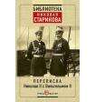 В «Библиотеке Николая Старикова» выходит «Переписка Николая II с Вильгельмом II»