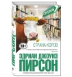 «Страна коров»