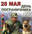 Президент РФ поздравил российских пограничников с профессиональным праздником
