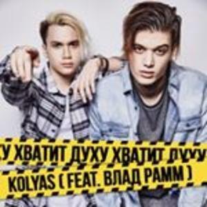 Сын Яны Рудковской выпустил дебютный клип