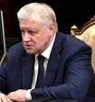 Миронов просит СК и МВД инициировать эксгумацию