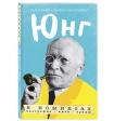 Комиксы о философии и психологии!