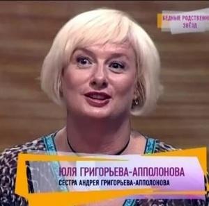 В Сочи скоропостижно скончалась сестра Андрея Григорьева-Апполонова