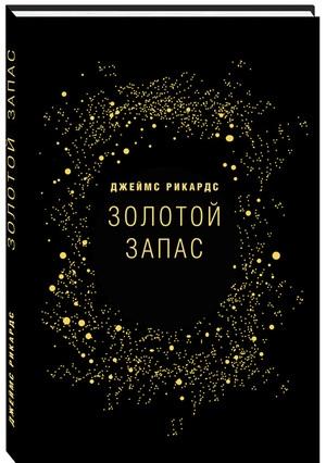 Джеймс Рикардс: «Золотой запас»
