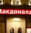 В России предложили ввести санкции против McDonald&'s