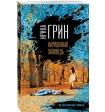 Ирина Грин «Нарушенная заповедь»