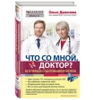 Ольга Демичева: «Что со мной, доктор?»
