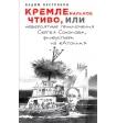 «КРЕМЛЕнальное чтиво, или приключения Сергея Соколова, флибустьера из «Атолла»