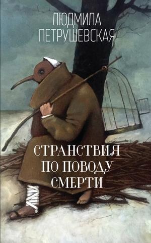 Издательство «ЭКСМО» представляет: Новая проза Людмилы Петрушевской