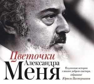 «Цветочки Александра Меня»