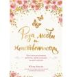 Юлия Ланске: «Роза любви и женственности»