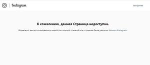 Лиза Пескова удалила свой инстаграм скандала с плагиат