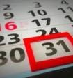 Обнародован календарь праздников на 2018 год