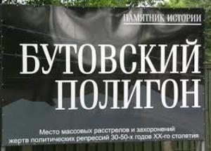 На Бутовском полигоне появился самый большой в стране мемориал жертвам репрессий