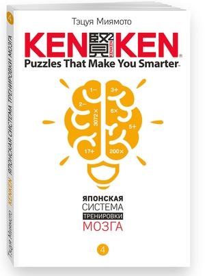 Тренировка мозга по-японски