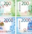 В России введены в оборот новые купюры