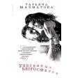 Татьяна Шахматова: «Унесенные блогосферой»