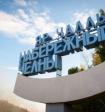 Энергетики Татарстана участвуют в модернизации системы платежей за ЖКУ