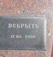 В России начали массово вскрывать капсулы времени