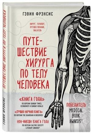 Гэвин Фрэнсис «Путешествие хирурга по телу человека»