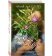 Новый роман Аманды Проуз