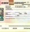 В России появился новый тип визы