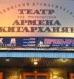 Следствие заподозрило в растрате в «Театре Джигарханяна» неожиданную для СМИ женщину