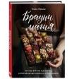 Ульяна Юрьева: «Брауни-магия. 45 чудо-брауни и десертов, которые вы еще никогда не пробовали»