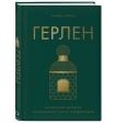 Элизабет де Фейдо: «Герлен. Загадочная история легендарной семьи парфюмеров»