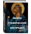 Сергей Зотов:  «Иконографический беспредел. Необычное в православной иконе»