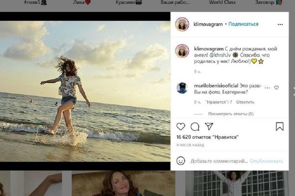 Екатерина Климова заинтриговала фотографией в день рождения дочери
