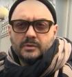 Кирилл Серебренников ликвидировал