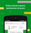 Приложение «QIWI Перевод» стало доступным для пользователей Android